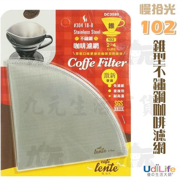 【九元生活百貨】慢拾光102錐型不鏽鋼咖啡濾網#304咖啡濾紙UdiLife