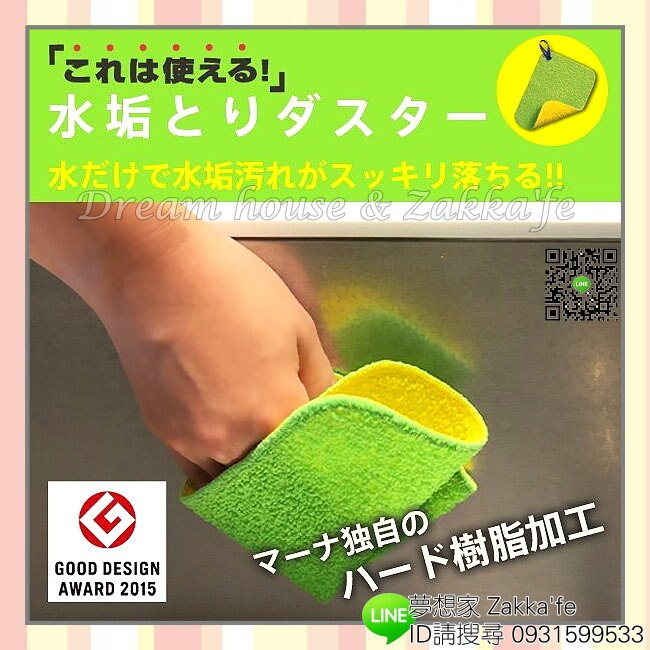 日本 Marna 免洗劑 雙面水垢清潔刷布 《 雙面設計 用途更廣 》★ 日本製 ★ 夢想家精品生活家飾