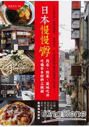 日本慢慢嚼找店、點菜、道地吃法 吃遍日本美食三絕招