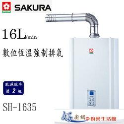 櫻花牌-原廠熱水器-SH-1635-櫻花16公升數位恆溫強制排氣熱水器