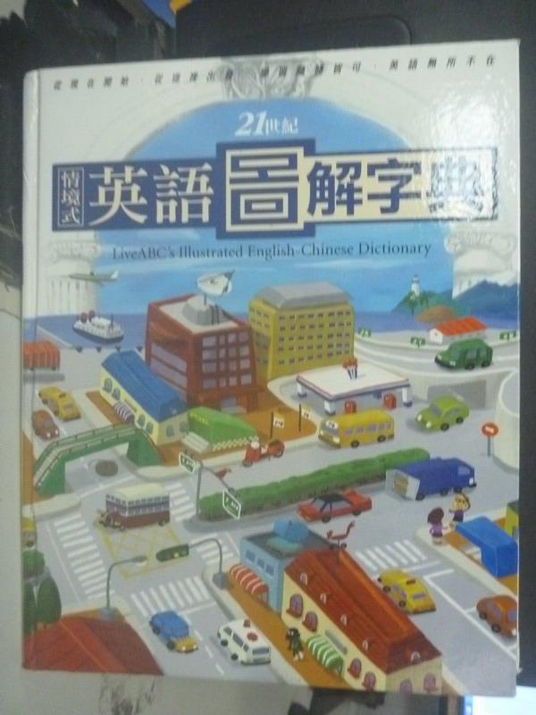 【書寶二手書T2/語言學習_QFF】21世紀情境式英語圖解字典_LiveABC_附光碟