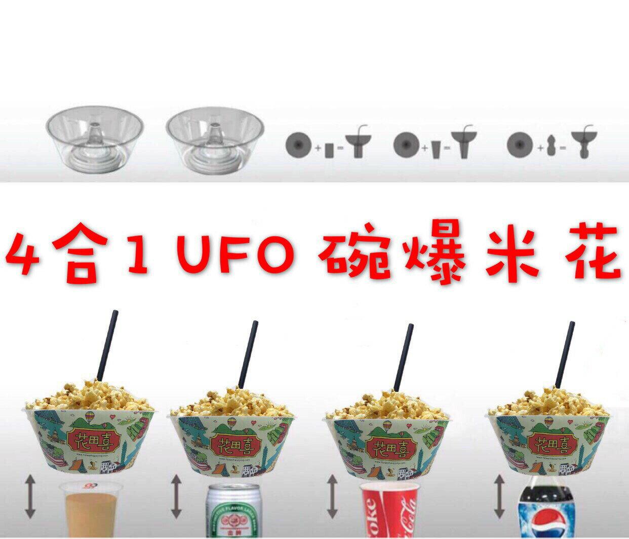 UFO爆米花 巧克力