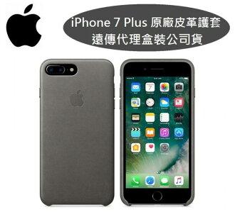 【免運費】【原廠皮套】Apple iPhone 7 Plus【5.5吋】原廠皮革護套-風雲灰色【遠傳、全虹代理公司貨】iPhone 7+