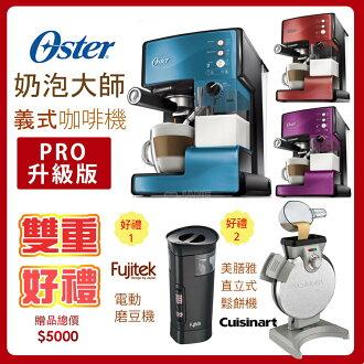 【限量】【送美膳雅直立式鬆餅機+富士電通磨豆機】OSTER奶泡大師義式咖啡機 BVSTEM6602 (PRO升級版) -藍色