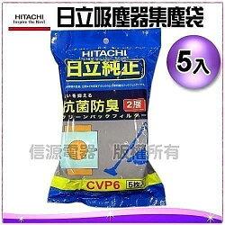 【信源電器】5入HITACHI日立吸塵器專用集塵袋CV-P6 / CVP6