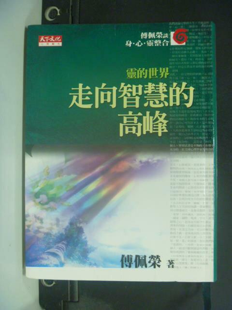 【書寶二手書T1/勵志_GST】走向智慧的高峰_傅佩榮