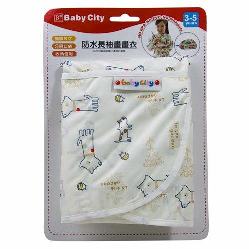 Baby City娃娃城 - 防水長袖畫畫衣(3-5A) 米色狗 2