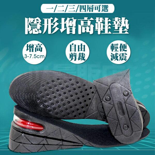 《DA量販店》隱形增高鞋墊 四層可調款 舒適鞋墊 PU氣墊 氣墊增高 靴子 球鞋 馬丁鞋 矽膠軟墊 四款可選