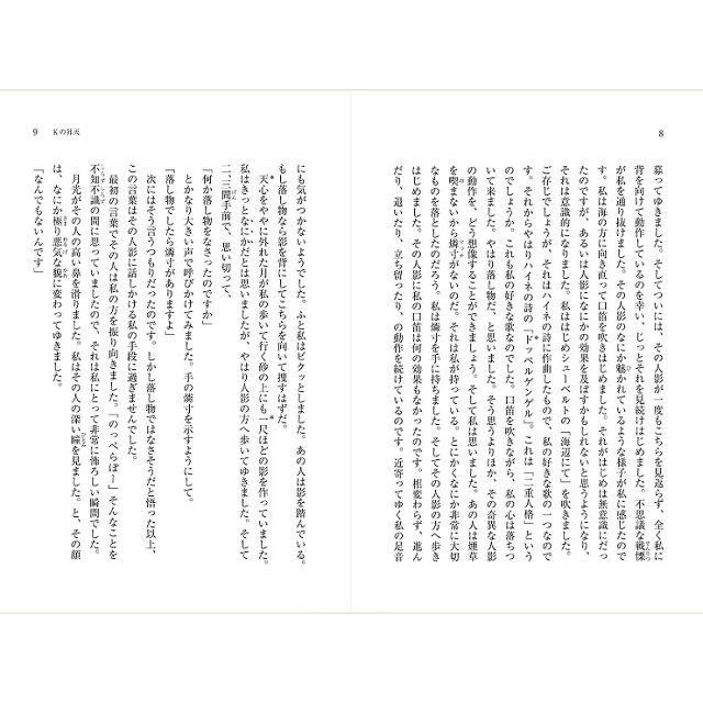 梶井基次郎小說-K之昇天 / 檸檬 文庫版附櫻井孝宏朗讀CD 2