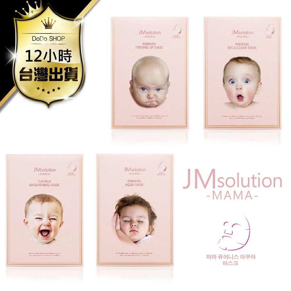 【韓國正品!嬰兒面膜 / 單片】JM solution 寶寶面膜 韓國 純淨面膜 面膜 korea 0
