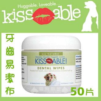 +貓狗樂園+ Cain & Able【KissAble牙齒易潔布。50片】530元*潔牙