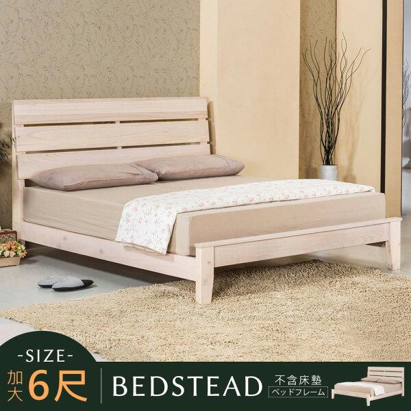 床架加人床挑高床專人配送【Yostyle】雨澤床架組-雙人加大6尺(不含床墊)