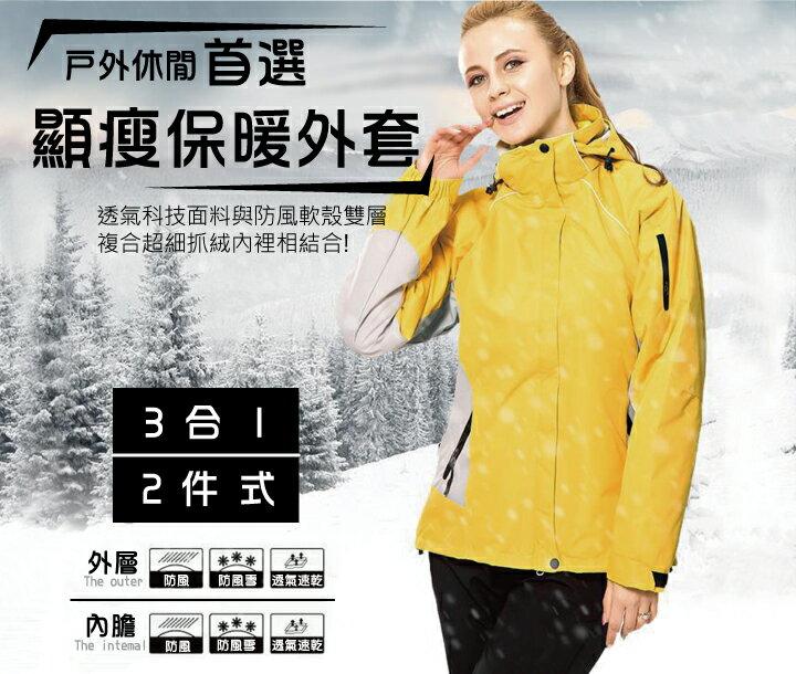 *vivi shop*女成人新品專櫃品牌-戶外休閒禦寒滑雪 衝鋒衣  騎車雨衣防潑水 登山防風抓絨外套 衝鋒衣/ 超低價 兩件式三穿法機能外套.