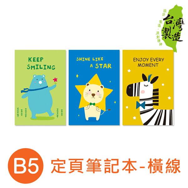 珠友文化:珠友NB-18065B518K定頁筆記本16張-橫線