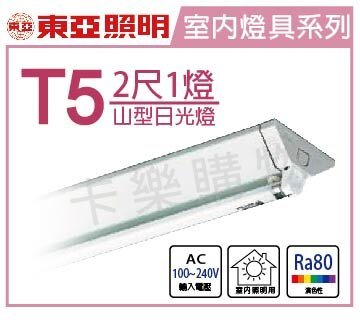 TOA東亞 FS14143SEA T5 14W 1燈 6500K 白光 全電壓 山型日光燈  TO450078