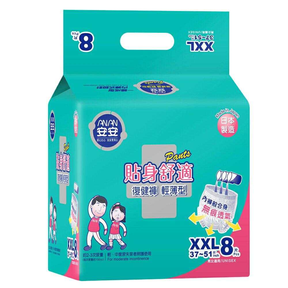 【安安】日本製 貼身輕薄復健褲XXL號 成人紙尿褲(8片x6包) 《安安好生活》