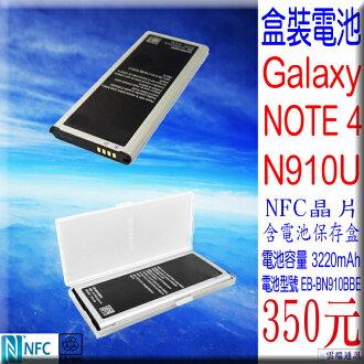 ☆雲端通訊☆通用配件 Note 4 (N910U) 充電電池 3220mAh 韓版NFC晶片 型號EB-BN910BBE 全新