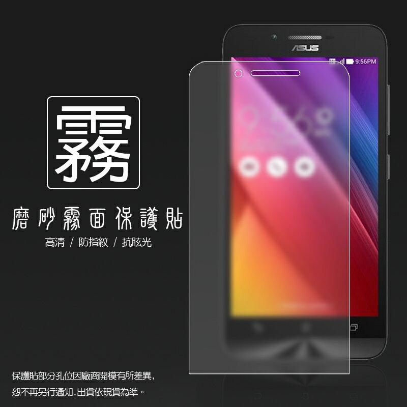 霧面螢幕保護貼 ASUS ZenFone Go ZC500TG Z00VD 保護貼