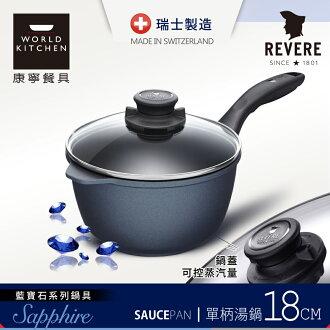 【美國康寧 REVERE】藍寶石不沾單柄湯鍋18cm