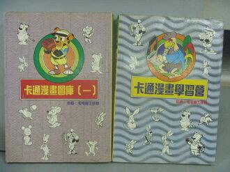 【書寶二手書T1/少年童書_NAG】卡通漫畫圖庫(一)_卡通漫畫學習營_共2本合售