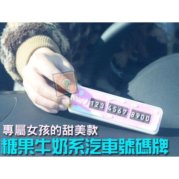 ORG《SD0871》女孩必備!汽車 車用 車載 臨時停車 停車 電話號碼 號碼牌 留言板 停車牌 汽車用品 電話卡