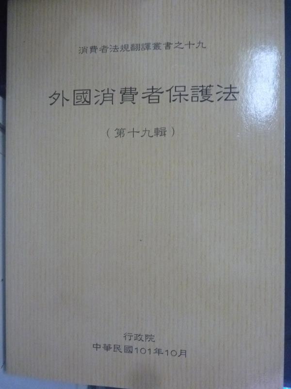 【書寶二手書T4/法律_HCQ】外國消費者保護法(十九)_行政院