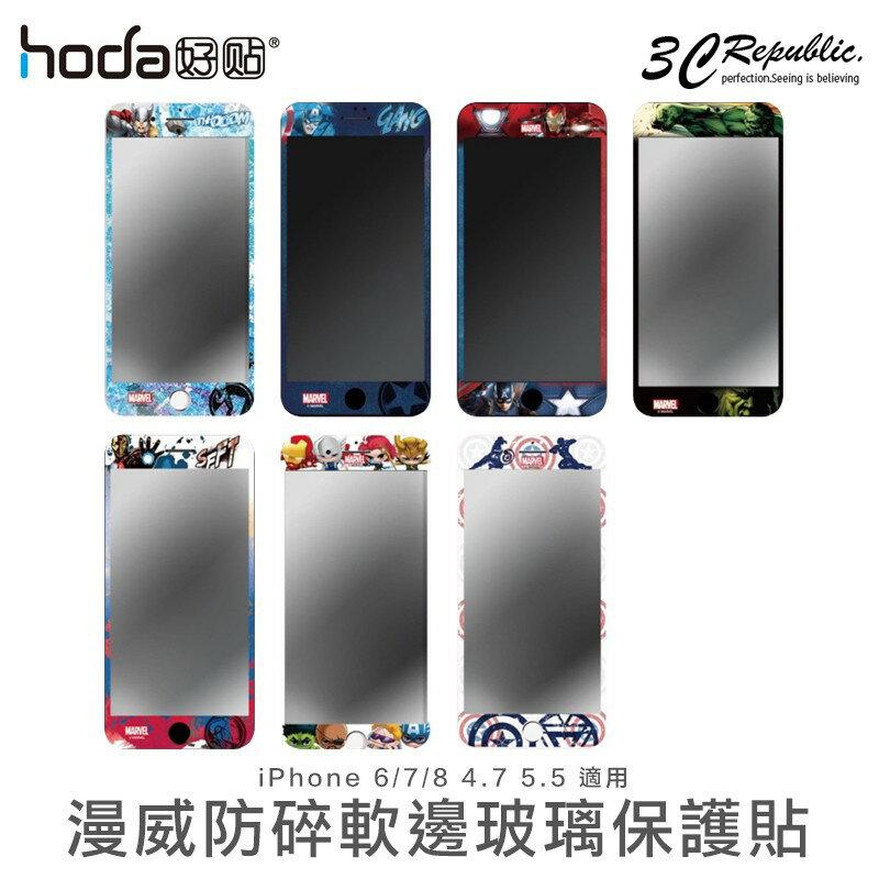 3C共和國 HODA iPhone 6 6s 7 8 4.7 plus 9H 3D 漫威 英雄 滿版 防碎 軟邊 保護貼 玻璃貼