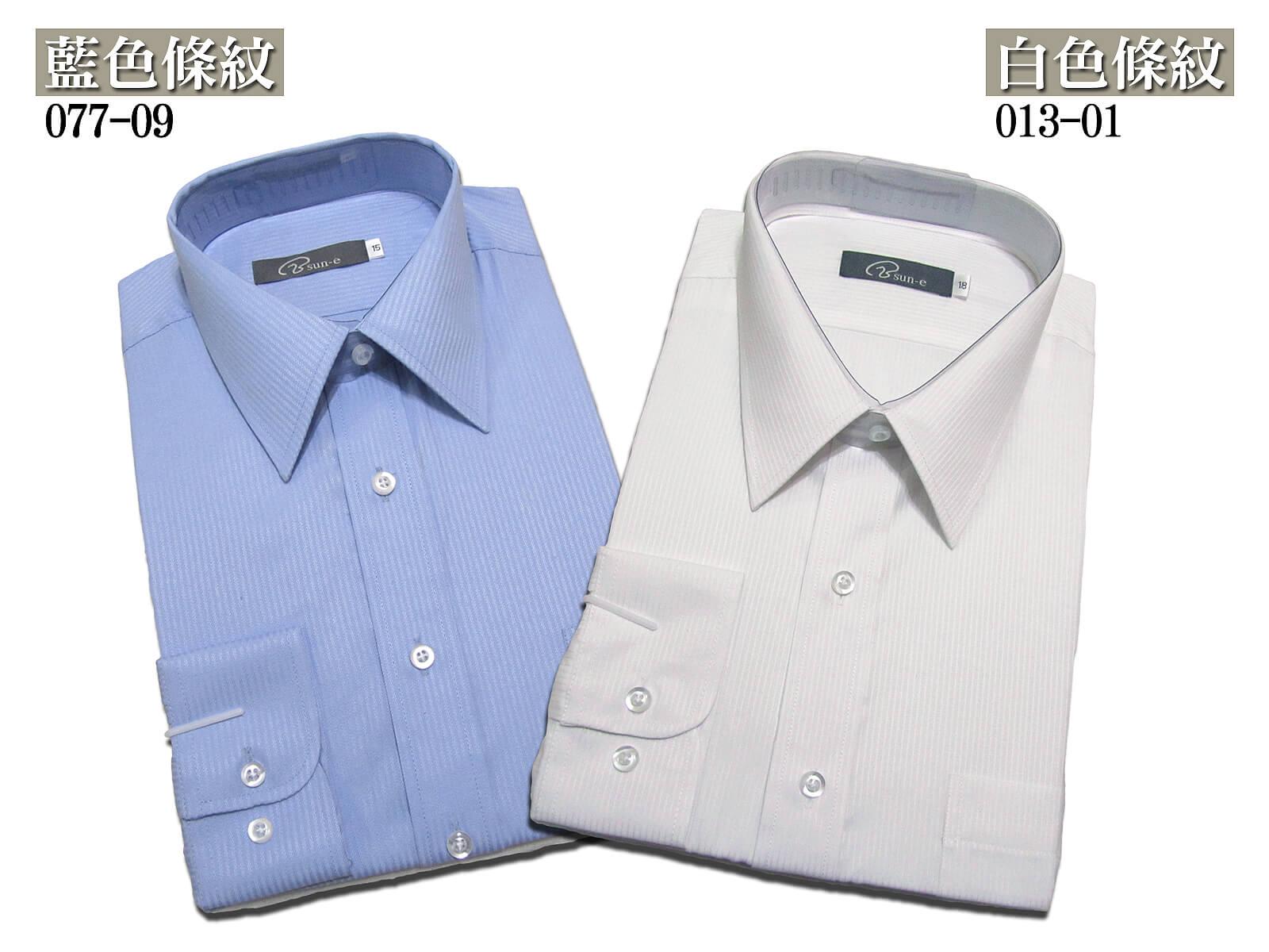 sun-e335特加大尺碼標準襯衫、上班族襯衫、商務襯衫、不皺免燙襯衫、正式場合襯衫、條紋襯衫、素面襯衫(短袖 / 長袖) 多顏色、樣式可供選擇 尺寸:19、20、21、22(英吋) 3