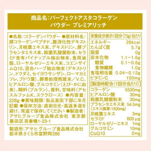 【現貨】日本Asahi 朝日 膠原蛋白粉 228g 金色加強版【海洋傳奇】 4