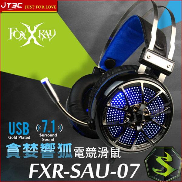 【滿3千15%回饋】FOXXRAYFXR-SAU-07貪婪響狐電競耳機麥克風※回饋最高2000點