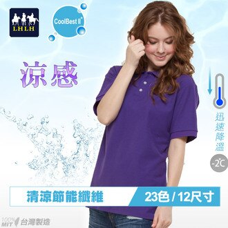 涼感Polo衫 加大尺碼 深紫 【現貨】 23色12尺寸