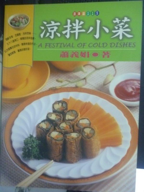 【書寶二手書T4/餐飲_ZCR】涼拌小菜_蕭義娟