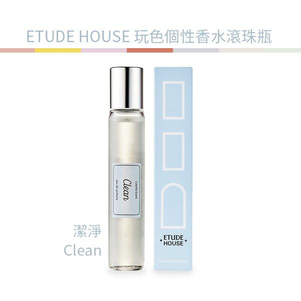 韓國超熱賣ETUDEHOUSE玩色個性香水滾珠瓶-潔淨CleanSP嚴選家