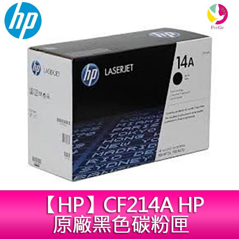 分期0利率 CF214A HP原廠黑色碳粉匣 適用 M712dn/M712N/M725DN
