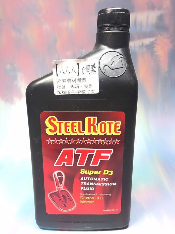 【八八八】e網購~【史帝波特 ATF自動變速箱油】104899汽油精 煞車油 機油 引擎清潔劑