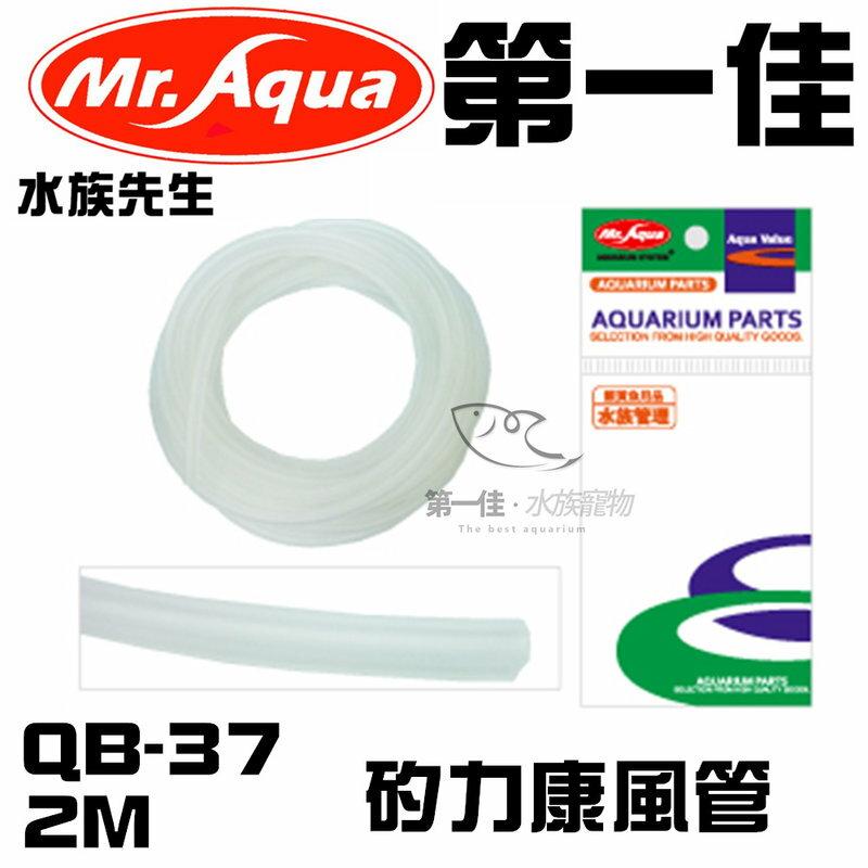 [第一佳 水族寵物] 台灣水族先生MR.AQUA 矽力康風管 QB-37 2M 適用空氣幫浦與CO2