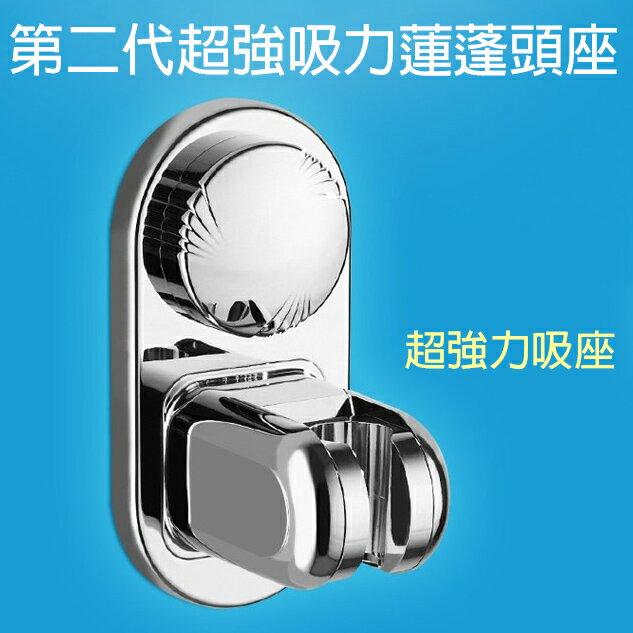 ~第 ~超強吸力^!^!吸盤式蓮蓬頭支架浴室蓮蓬頭軟管淋浴底座