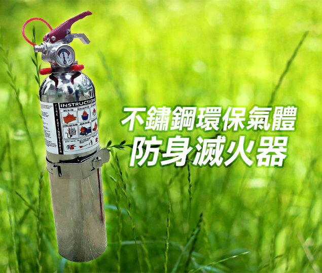 雲灃防衛科技   W-1 環保氣體無汙染防身車用滅火器(是滅火器也是防身噴霧器)