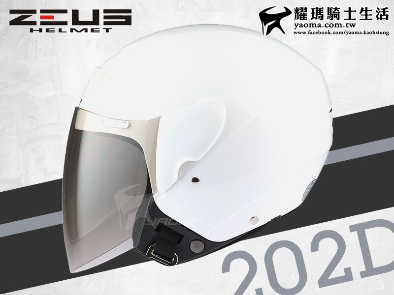 ZEUS安全帽|202D 白 素色 3/4半罩帽【歐洲樣式平價入門帽】耀瑪騎士機車部品