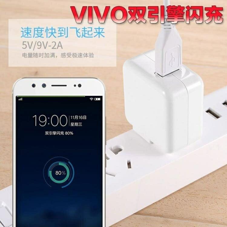 手機充電器 VIVO手機官方旗艦店充電器雙引擎閃充X9PLUS X20PLUS X20 X9 X7 XPLAY5/5A/5S/6快充頭