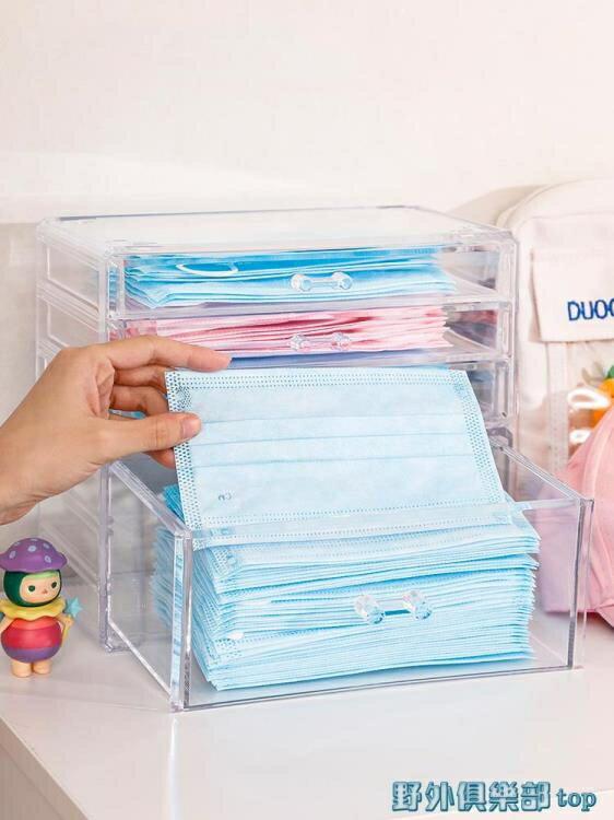 口罩收納盒 口罩收納盒家用透明收納箱整理袋便攜口罩盒兒童收納神器收藏盒 快速出貨 清涼一夏钜惠