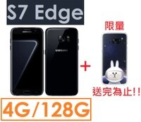Samsung 三星到【原廠現貨】三星 Samsung Galaxy S7 Edge 八核心 5.5吋 4G/128G 4G LTE 智慧型手機●IP68 生活防水防塵●紋辨識器(送原廠LINE背蓋)