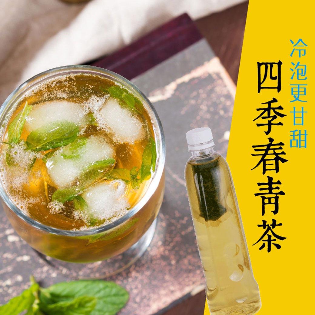 歐可茶葉 冷泡茶 四季春青茶(30包 / 盒) - 限時優惠好康折扣