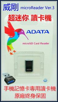 讀卡機 團購價 威剛 ADATA 迷你讀卡機 手機記憶卡專用 終身保固 台灣精品 電腦周邊 手機周邊 記憶卡 USB SD卡