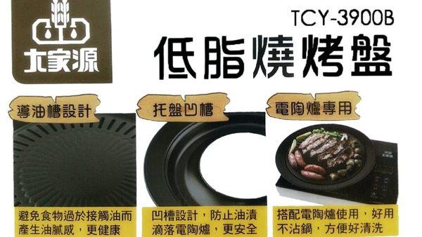 免 ~大家源~低脂燒烤盤TCY~3900B
