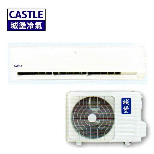 【城堡冷氣】6-8坪 3.6kw 變頻分離式冷氣機《CUS/CMS-36AF》全機保固3年主機板7年壓縮機10年