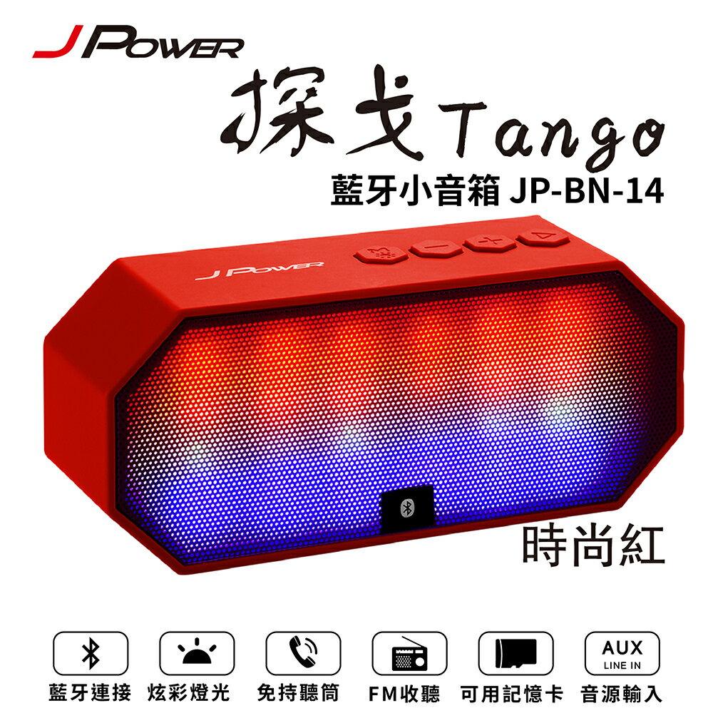【迪特軍3C】J-Power探戈 夜燈藍牙喇叭 紅 藍牙配對 內置麥克風 可語音通話 免持
