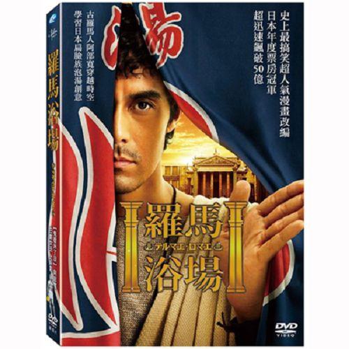 羅馬浴場DVD阿部寬上戶彩