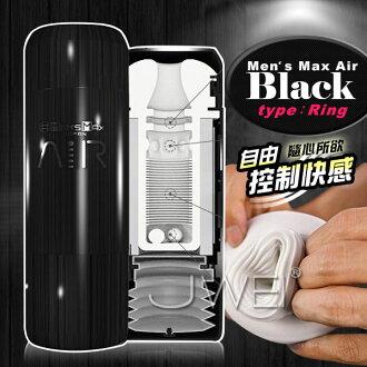 自慰套 日本原裝進口 MENS MAX AIR BLACK 氣壓真空壓縮式自慰杯-黑(環紋構造)