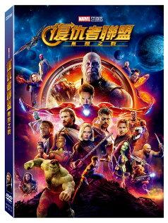 復仇者聯盟:無限之戰DVD